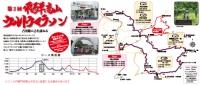 2013hida-course.jpg